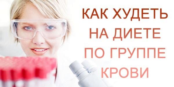 диетолог по группе крови
