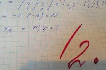 Если по математике 2 что делать
