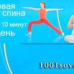 Советы и простые упражнения для улучшения осанки