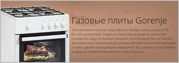 газовые плиты Горенье