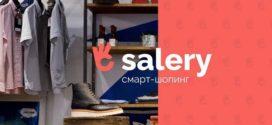 Секреты выгодных покупок: лучшие предложения курток на Salery.ru