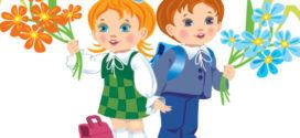 Первоклассник, ты готов к школе? Что должны знать дети к первому классу?