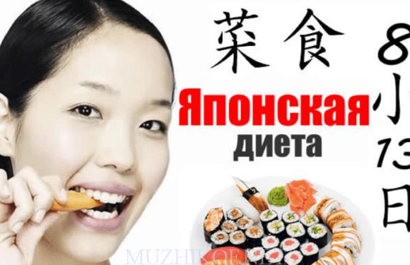 Семь секретов и принципов японской диеты